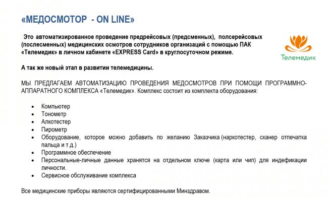 МЕДОСМОТОР — ON LINE