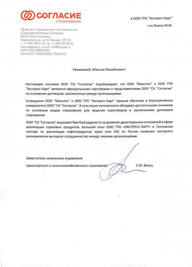 «ТПК Экспресс-Карт» является официальным партнёром «СК Согласие»