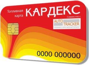 Cardeks-card
