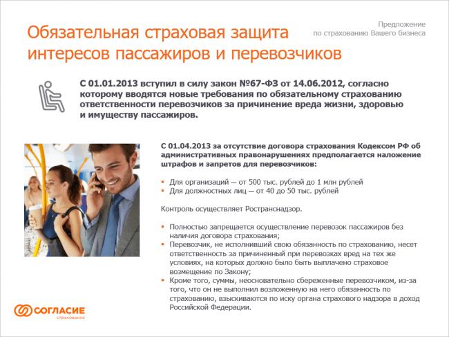 Обязательная страховая защита интересов пассажиров и перевозчиков
