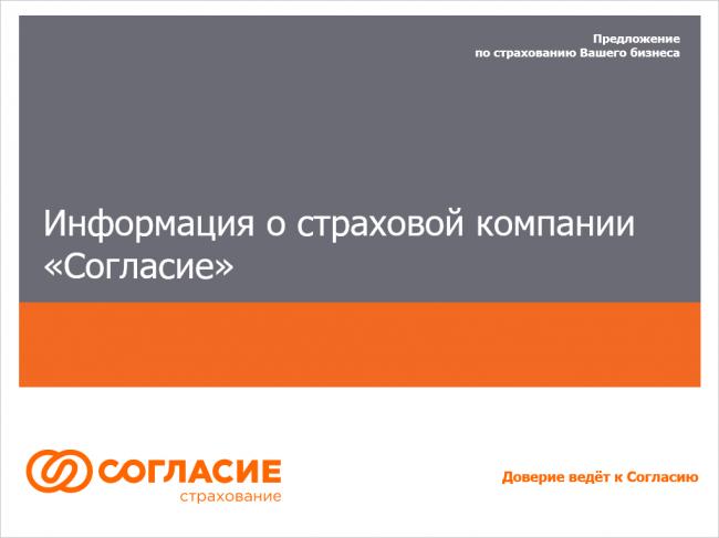 Информация о страховой компании «Согласие»